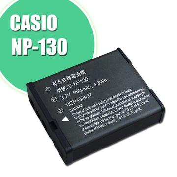 適用CASIO EX-H30 CNP130 認證版 高容量防爆相機電池