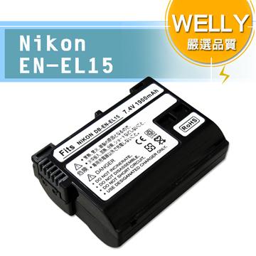 WELLY Nikon EN-EL15 / ENEL15 高容量防爆相機鋰電池