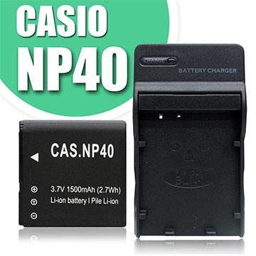 CASIO NP-40 / C-NP40 高容量防爆相機充電組