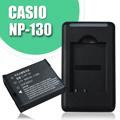CASIO NP-130 / CNP130 認證版 高容量防爆相機充電組