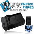 Fujifilm NP-60 / NP120 智慧型方塊充 快速充電器