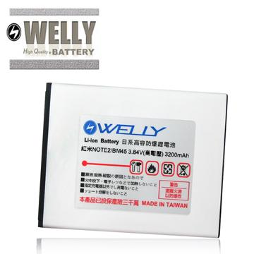 WELLY 小米 Xiaomi 紅米 Note2 / BM45 手機專用 防爆鋰電池
