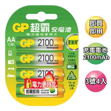 ★回函抽AppleWatch★GP超霸2100mAh 3號鎳氫充電池4入 電池專家