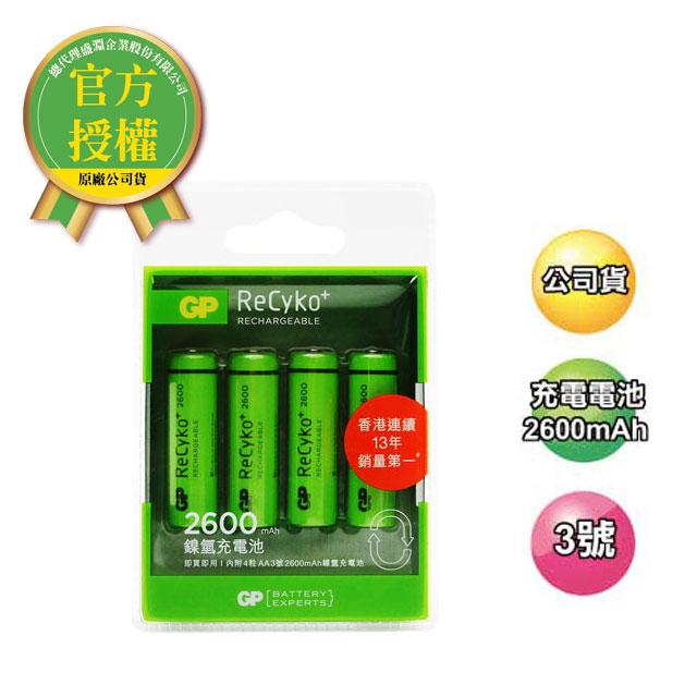 ★回函抽AppleWatch★GP超霸2600mAh3號ReCyko低自放充電池4入