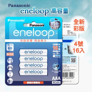 新款彩版 國際牌 Panasonic eneloop 低自放鎳氫充電電池BK-4MCCE4B(4號16入)