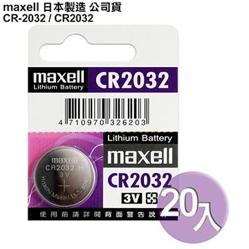 日本制造maxell公司貨CR2032 /  CR-2032(20顆入)鈕扣型3V鋰電池