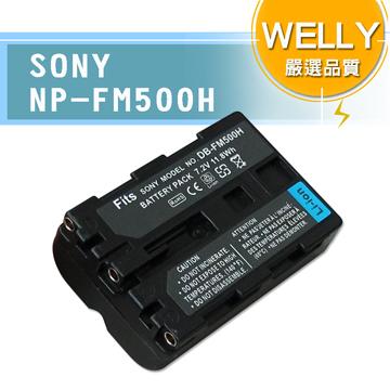 WELLY SONY NP-FM500H / FM500H 高容量防爆相機鋰電池