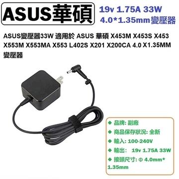 ASUS變壓器33W 適用於ASUS 華碩 X453M X453S X453 X553MA X553 L402S X201 X200CA 變壓器