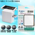 Dr.battery電池王 5V/ 2.4A輸出雙孔USB充電器FOR iphone系列,ipad,samsung系列