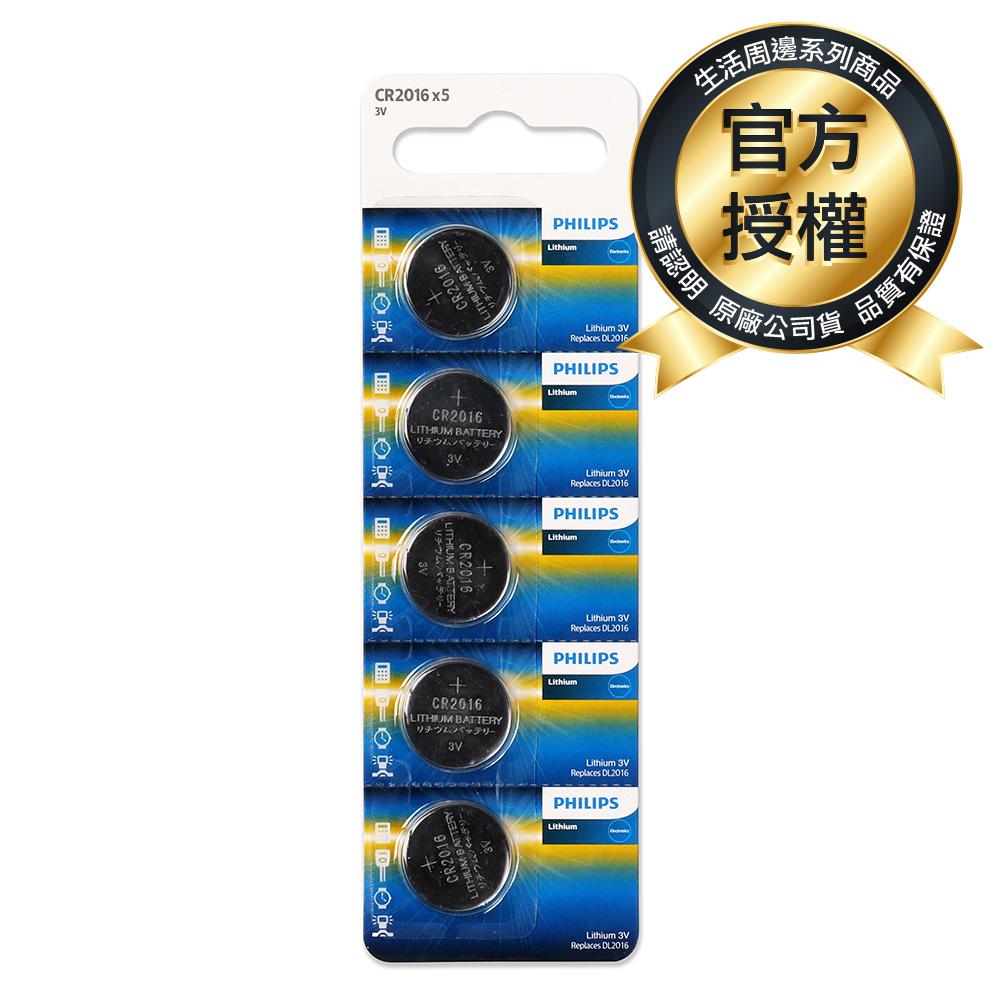 PHILIPS飛利浦鈕扣型電池CR2016 (5入)