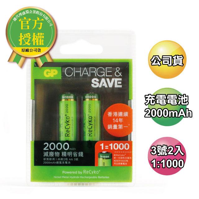 GP超霸2000mAh3號ReCyko低自放充電池2入(1:1000)