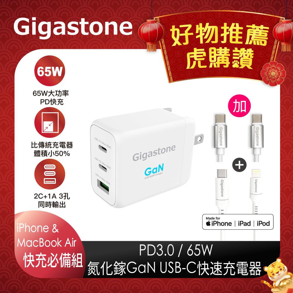 【快充組】Gigastone GaN氮化鎵65W 三孔快充器 + 附2線 (蘋果快充線 + 60W TypeC快充線)
