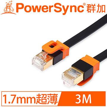 群加 Powersync CAT 7 10Gbps 尊爵版 耐搖擺抗彎折 鍍金接頭 超高速網路線 RJ45 LAN Cable【超薄扁平線】黑色 / 3M (CAT7-KFMG30)