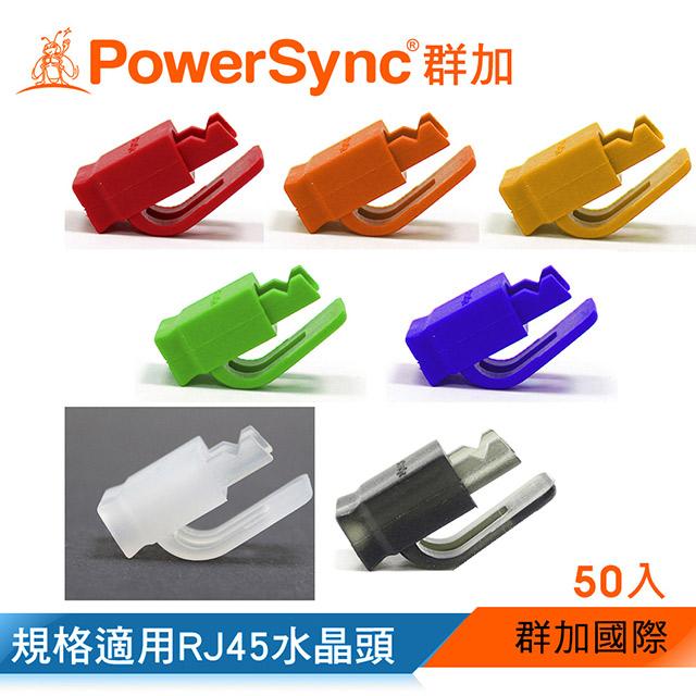 水晶接頭護套 50入群加 Powersync RJ45 網路水晶接頭護套 / 橘 50入 (TOOL-GSRB503)
