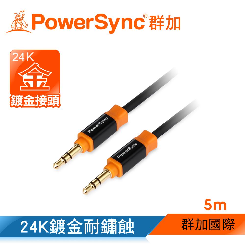 群加 包爾星克3.5MM高級立體音源傳輸線公對公 / 鍍金頭5M
