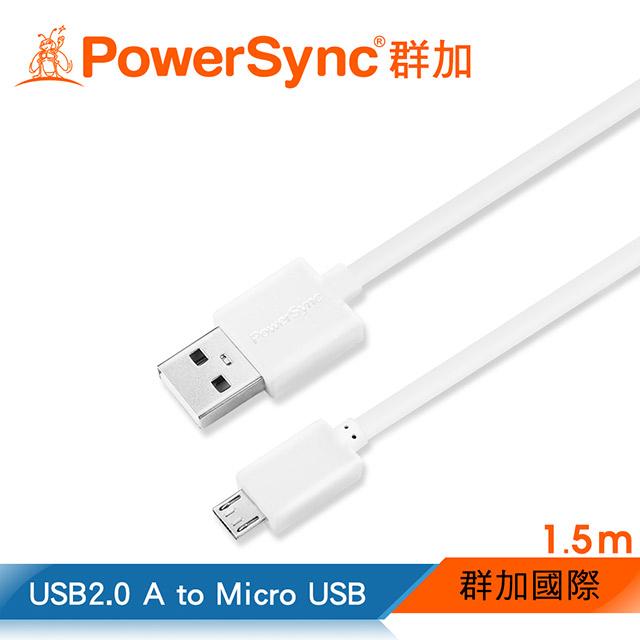 群加 Powersync Micro USB To USB 2.0 AM 480Mbps Android手機/平板傳輸充電線【超柔軟圓線】 / 白1.5M (USB2-ERMIB159)