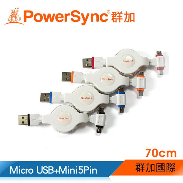 群加 Powersync Micro USB+Mini 5Pin 兩用 To USB 2.0 AM 480Mbps Android手機/平板/行車記錄器/衛星導航傳輸充電線【易拉收線盒】/ 0.7M 紅 (USB2-GMIB5RC072)