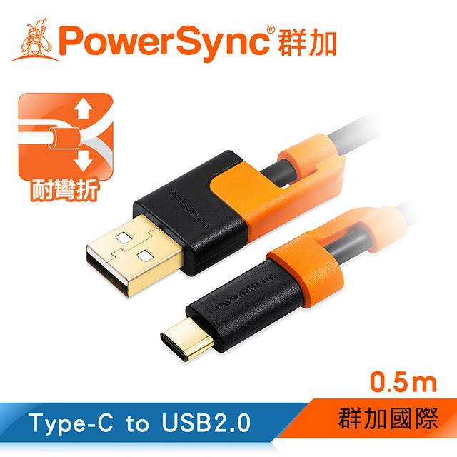 群加 Powersync Type-C To USB 2.0 AM 480Mbps 耐搖擺抗彎折 鍍金接頭 傳輸充電線【圓線】黑色 / 0.5M (CUBCEARA0005 ) 手機/平板/type c/行動電源/50cm