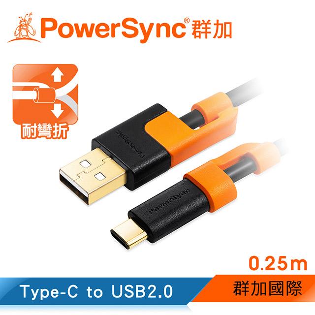 群加 Powersync Type-C To USB 耐搖擺抗彎折 鍍金接頭 傳輸充電線 /0.25M(25cm)