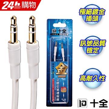 精緻鍍金.方便耐用十全 AP151/0.6M 精緻鍍金3.5立體訊號連接線