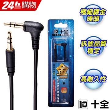 精緻鍍金.方便耐用十全 AP151LP/1.2M 精緻鍍金L頭3.5立體訊號連接線