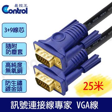 3+9高規工程版/滿15pin 公公VGA CABLE電腦訊號線 25米VGA線鍍金頭(30-006-01)