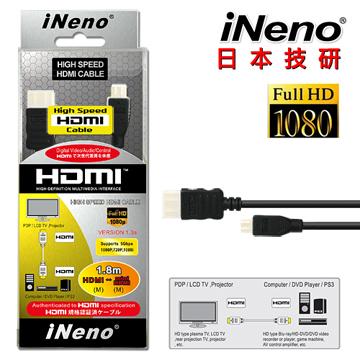 iNeno HDMI 轉 miniHDMI 超高畫質傳輸線 - 1.8M