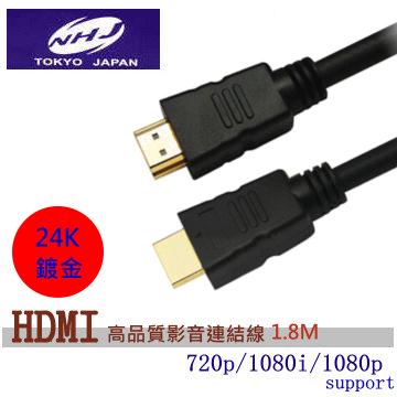 NHJ HDMI高解析數位影音傳輸線1.8M