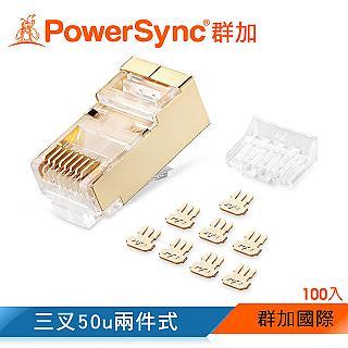 群加 PowerSync Cat.7銅殼鍍金水晶頭三叉50u兩件式/100入(APTG00TB)