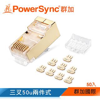 群加 PowerSync Cat.7銅殼鍍金水晶頭三叉50u兩件式/50入(APTG50TB)