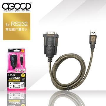 USB1.1 TO RS232 雙晶片傳輸線 (支援WIN 10系統)