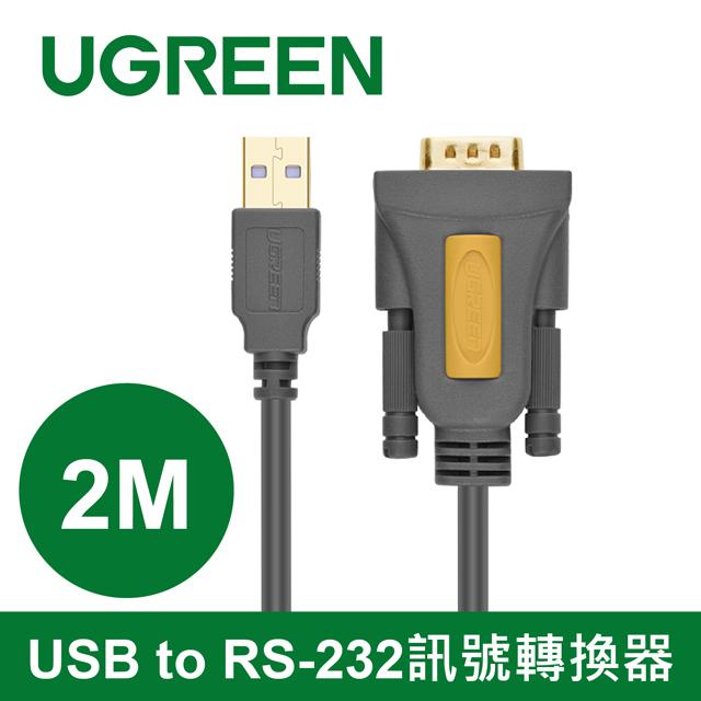 綠聯 2M USB to RS-232訊號轉換器