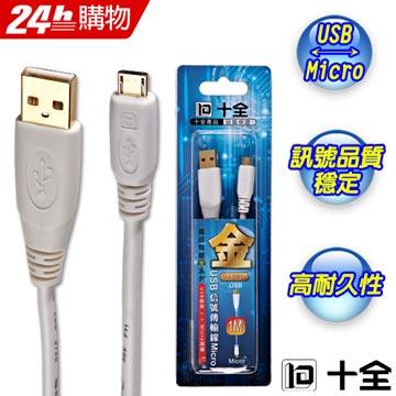精緻鍍金.方便耐用十全 DU02/1M精緻鍍金USB-Micro訊號傳輸線