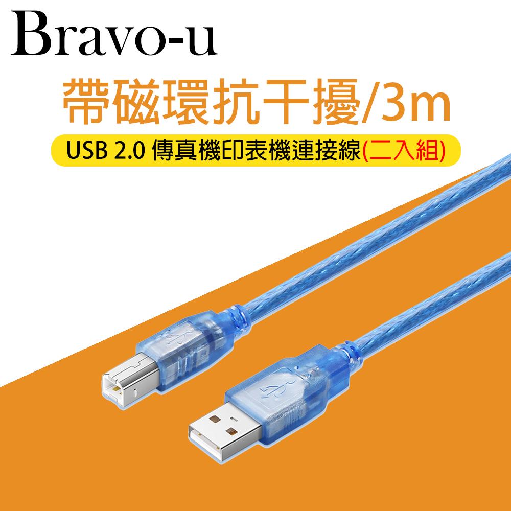 Bravo-u USB 2.0 傳真機印表機連接線/A公對B公-透明藍色(3米)