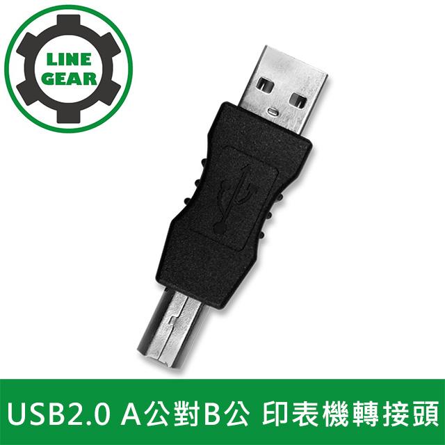 抗衰減傳輸穩定LineGear USB2.0 A公對B公 印表機轉接頭