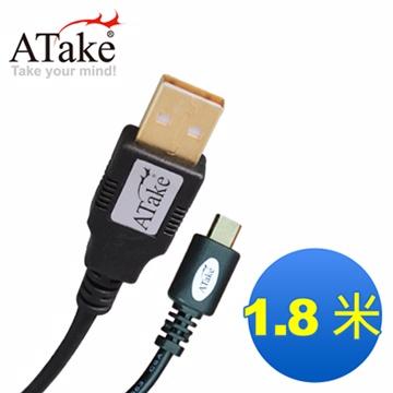 【ATake】USB 2.0 鍍金頭連接線1.8米 A公-Micro 5PINAUK-AMSC01