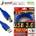i-gota【愛購它】USB 3.0 電腦傳輸線 A(公) - B(公) 3米