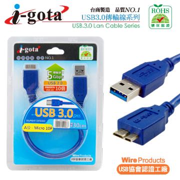 i-gota 支援Note3 USB 3.0 A公-Micro 10P高速傳輸線 30CM