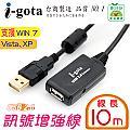 i-gota USB訊號增強線 10M(USB-EX2-010)