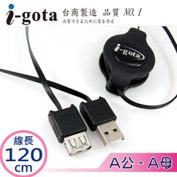 i-gota USB2.0 A公-A母 伸縮式傳輸捲線 120CM