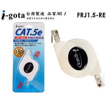 i-gota CAT5e伸縮式網路線 1.5M