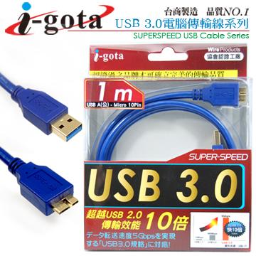 i-gota USB3.0電腦傳輸線 A公-Micro10P公 1米(B-U3BAMC10PP01)