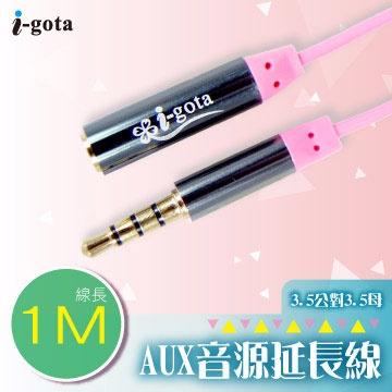 i-gota 3.5立體聲+MIC公-母延長線1M(3.5-SNPS01粉紅)