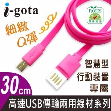 i-gota 高速USB傳輸兩用線材30CM桃紅(TPE-MC0.3PI)