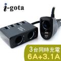i-gota USB大輸出車載充電器(CAR-DPA9A)