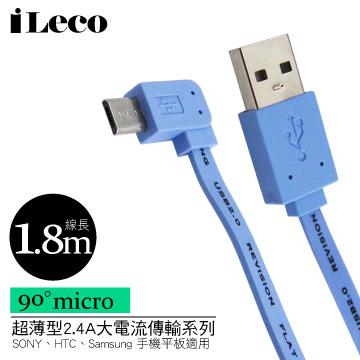 iLeco 充電加快 馬上有感 強化充電MicroUSB線 1.8公尺(ILE-FMC9180)