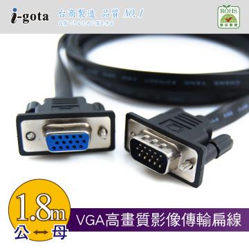 i-gota VGA超細扁平延長線 1.8公尺(VGA-ITH-PS002)
