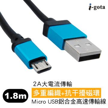 i-gota 充電加速 馬上有感 MicroUSB鋁合金高速傳輸線 1.8公尺(USB-MC2A02)