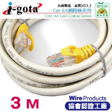 經高頻儀器測試通過i-gota CAT6A超高速網路多彩線頭傳輸線 3M