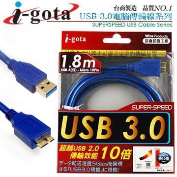 i-gota USB3.0電腦傳輸線 A公-Micro10P公 1.8米(B-U3BAMC10PP02)